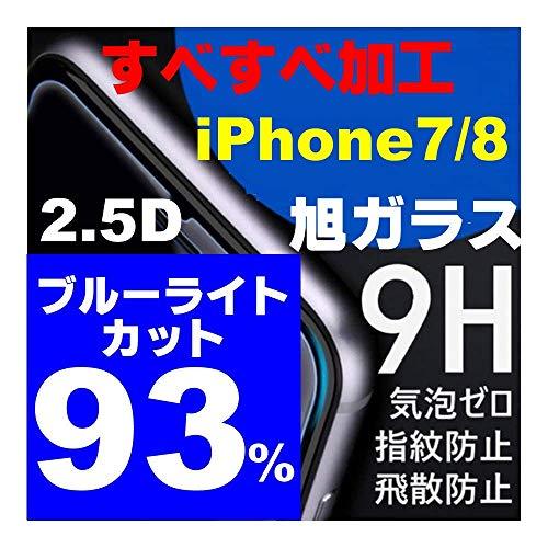 【送料無料】【ブルーライト93%カット】iPhone7/8 【旭ガラス使用】ガラスフィルム【0.3mm】【2.5D】 3D touch対応 液晶保護 ラウンドエッジ加工 表面硬度9H 超耐久 超