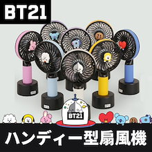 ☆BT21☆ BT21 HANDY FAN ミニ扇風機 コラボ公式商品 バンタン bts 公式グッズ