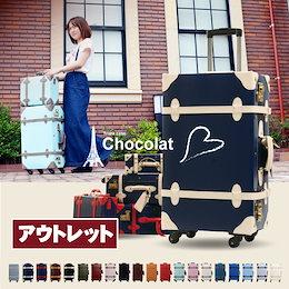 【Outlet-CHOCOLAT】激安スーツケース キャリーバッグ キャリーかばん 4輪トランクケース【可愛いトランク】【CHOCOLAT】11色3サイズ