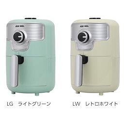 ライトグリーン S-cubism NFC-16LG 熱風フライヤー レトロ調 【エスキュービズム】 1.6L (1台)