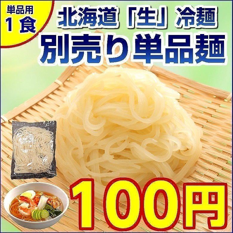 北海道熟成「生」.冷麺用麺単品1食分. ポイント消化【I1】