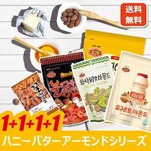 [1+1+1+1]ハニーバターアーモンド/韓国食品/アーモンド/ブルダックアーモンド/わさびアーモンド/ヨーグルトアーモンド