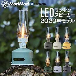 【2020年モデル】LEDランタンスピーカー MORIMORI Bluetooth led ランタン おしゃれ アウトドア 充電式 調光 ランプ ランタン ワイヤレス スピーカー 音楽