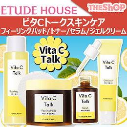 [Etudehouse エチュードハウス]VITA C TALK 4種/ビタCスキンケア/フィーリングパッド/トナー/セラム/ジェルクリーム/韓国コスメ/ビタミンC