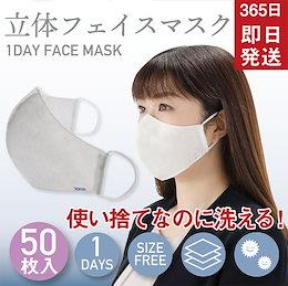 洗える不織布マスク 在庫あり 50枚入り 大人用 使い捨て フリーサイズ 白色 立体マスク フェイスマスク 男女兼用 普通サイズ 1DAY 【270225-50】