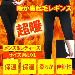 裏起毛レギンス メンズ 男性用 レディース 女性用 タイツ 暖かシリーズ 動きやすいストレッチレギンス  黒 ブラック 保温 zakka110 大きめサイズ