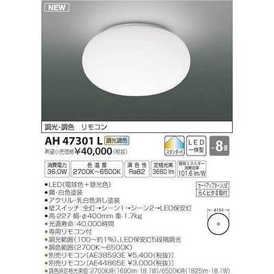 AH47301L