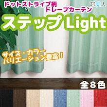 【ステップLight】ドットストライプ柄ドレープカーテン 全8色 ベージュ、アイボリー、グリーン、ブルー、ピンク、ブラック、ブラウン、レッド【窓美人】