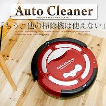 【送料無料】自動充電機能あり!かしこくお掃除してくれるロボットクリーナー###掃除機M-477☆###