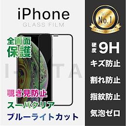 【送料無料】選べる3種類 iPhone 全画面 強化ガラスフィルム ブルーライトカット 保証 追跡 iPhone11 Pro Max 8 7 Plus 10D 画面を守る 覗き見防止 プライベート