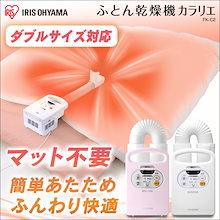クーポンで特価★ふとん乾燥機カラリエ FK-C2  パールホワイト・ピンク  布団乾燥機 マット不要