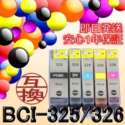 <あすつく対応>★需要拡大に伴い、更に値下げしました!★即日発送/安心1年保証 キャノン(Canon) BCI-325/326シリーズ ICチップ付き 互換品インク BCI-325BK 326BK