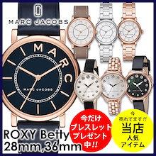 【ブレスレット付きでこの価格💓】おしゃれの本命‼腕時計 MARC JACOBS(マークジェイコブス) 36mm 28mm ROXY Betty✨正規品 品質保証@ 安心の国内発送✨ 送料無料‼