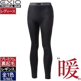 EXIO エクシオ 防寒 インナー レディース コンプレッション タイツ  プレミアム 裏起毛