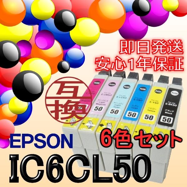 <あすつく対応>即日発送/安心1年保証 EPSON(エプソン) IC6CL50(6色セット) 互換インクカートリッジ ICBK50 ICC50 ICM50 ICY50 ICLC50 ICLM50 黒/