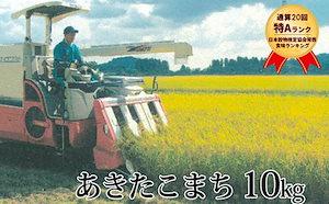 【農家直送 あきたこまち 10kg】精米 令和3年産 通算20回 特A 秋田県仙北市産農事組合法人