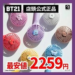 ロケット送料 BT21 携帯扇風機 公式 MINI HANDY FAN 2019年 BTS TATA COOKY CHIMMY RJ KOYA SHOOKY MANG VAN Lineハンディ