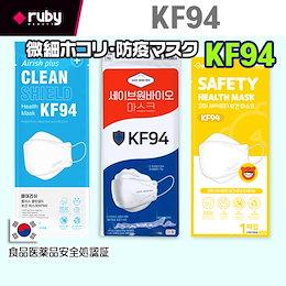 ★KF94★ AIRISH / SAVEWON BIO / 微細ホコリ防疫 マスク 小型マスク/ 20枚 40枚 60枚 / 食薬処認証 / 韓国マスク/個包装/息がしやすいマスク