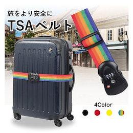 【TSAベルト】送料無料 スーツケース用TSAロック搭載 ベルト【TSAベルト】★アメリカ入国検査に必須