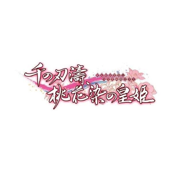 千の刃濤、桃花染の皇姫 [通常版] [PS Vita]