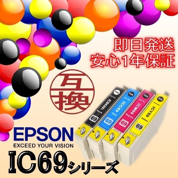 <あすつく対応>即日発送/安心1年保証 EPSON(エプソン) IC69シリーズ 互換インクカートリッジ ICBK69L(増量版) ICBK69 ICC69 ICM69 ICY69 ブラック シ