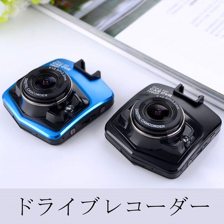 ドライブレコーダー 1080P 2.5インチ 300万画素 フルHD 広角 駐車監視 暗視機能 小型 防犯 日本郵便送料無料K250-187
