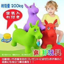 <¥1899→スーパーセールでお得に購入😍5/25~5/31まで‼> 乗用玩具 愛嬌たっぷりで喜ぶこと間違いない!!【全カラー3種類】 耐荷重200kgまで‼ ※空気入れ付き。