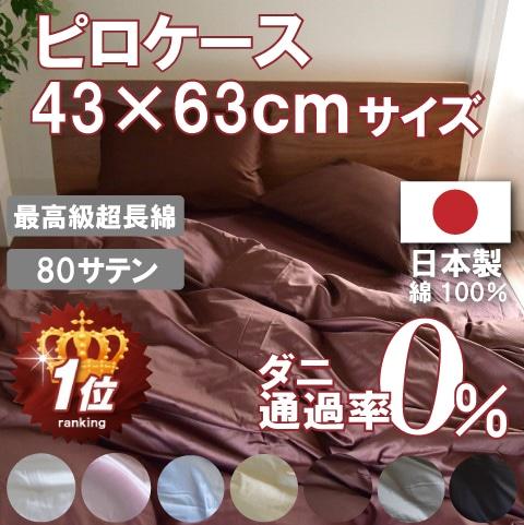 【ピロケース日本製】綿100%シルクのような艶と肌触り…。【メール便発送可】【超長綿】 80サテン ピロケース43X63cmサイズシルク高級