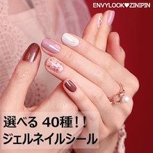 [ENVYLOOK♥ZINIPIN]👗ネイルシール40種♥韓国ファッションカジュアルECサイト1位 ENVYLOOK💖2019年新作ネイルシール💖送料無料♥