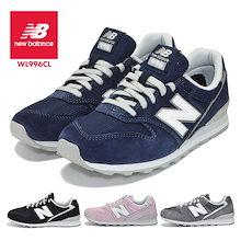 f9559c9cc5a3d ニューバランス new balance レディース ウィメンズ 婦人 女性 シューズ 靴 スニーカー WL996CLB WL996CLH  WL996CLC WL996CLD スポーツ