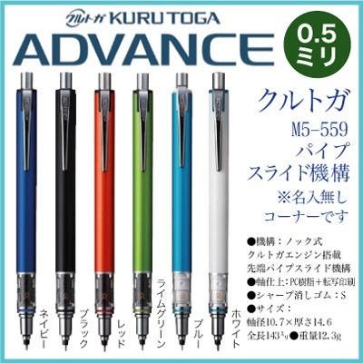 名入れ 無し の商品ですクルトガ アドバンス M5-559三菱鉛筆 シャープペン 0.5mm送料別 入学祝 卒業祝 記念品などに