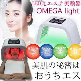 送料無料 OMEGA light 7色/4色 オメガライト LED美顔器 光美容 シミ くすみ ニキビ対策 美肌 ハリ 弾力 コラーゲン 家庭用 LED美容マスク 光エステ コラーゲンマシンマス