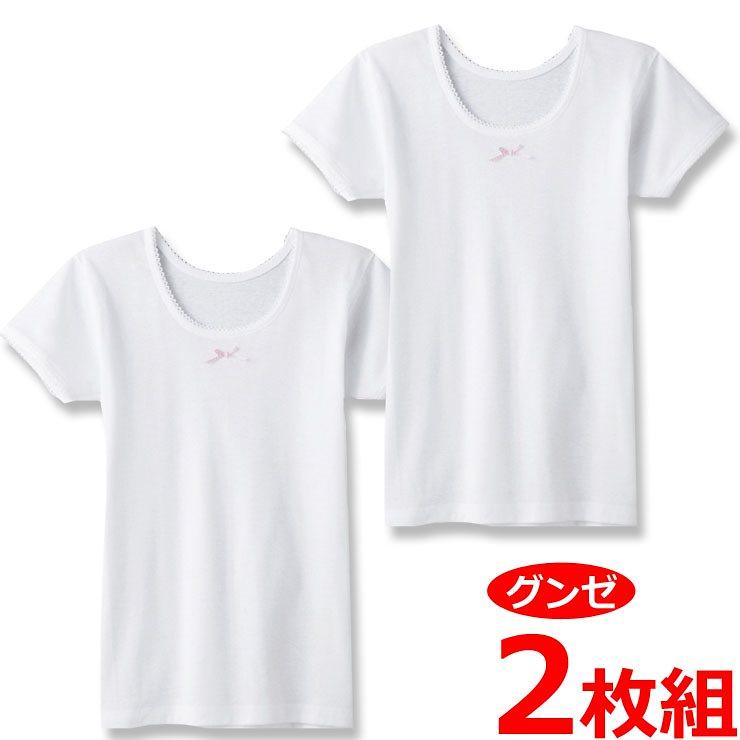 NEW 2枚組【グンゼの子供肌着】女の子【半袖シャツ】100〜160cm/グンゼ/抗菌防臭加工/綿100%/部屋干対応/やさしい着心地の肌着/子供/下着/(AF8450B-80B)/tシャツ 白 無地