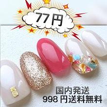 更新ing 国内翌日発送 ゆうパケット ネイルシール 韓国ファッション ネイルシール 貼るだけ ネイルステッカー ジェルネイルシール ネイル