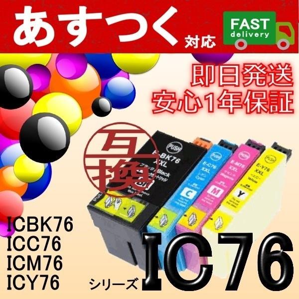 (選択単品 IC76シリーズ)ICBK76 ICC76 ICM76 ICY76 単品販売 互換インクカートリッジ ICチップ付き EP社 エプソン 大容量