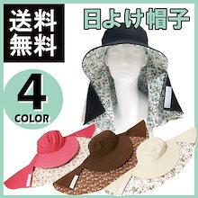 日よけ帽子 おしゃれ 農作業 日除け レディース UVカット サンシェード ハット 紫外線 日焼け防止 4カラー