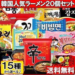 【送料無料】韓国人気ラーメン15種から 4袋×5種類 選べる♪ラーメン20個セット♪