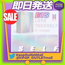 【即納/期間限定セール/送料無料/バージョンランダム】 防弾少年団 BTS 【LOVE YOUR SELF 結 Answer 】公式商品