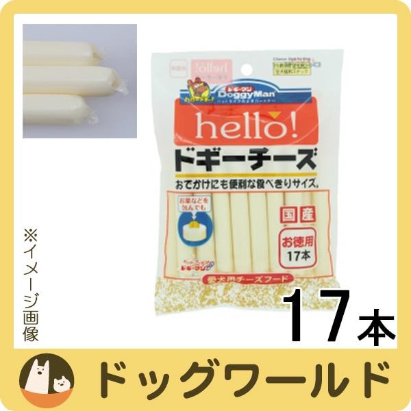 ドギーマン hello!ドギーチーズ お徳用 17本 【犬用スナック】