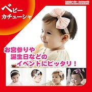 429d5eb47712f 赤ちゃん ヘアバンド ベビー カチューシャ かわいい ベビーヘアバンド 髪飾り 新生児 キッズ こども 子供 出産