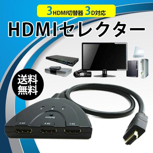【送料無料】HDMI切替器【3D対応】HDMIセレクター【フルHD1080p】電源不要/分配器/3HDMI→1HDMI/3入力→1出力(メス→オス)