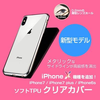 【送料無料】メタルフレーム 光沢&高級感抜群!iPhone7・iPhone7Plus ・iPhone6・iPhone6S対応 背面ガード ソフトシリコン クリアケース