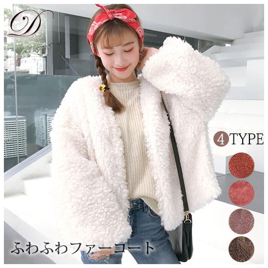 ♥送料無料♥ 韓国ファッション もこもこボアがかわいい