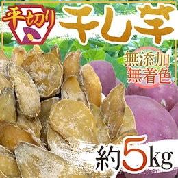 """【送料無料】""""干し芋 平切り"""" 約5kg 無添加・砂糖不使用"""