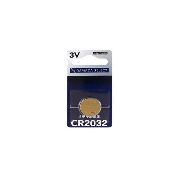 YAMADA SELECT(ヤマダセレクト) YSCR2032G/1B ヤマダ電機オリジナル コイン形リチウム電池 CR2032 (1個入り)
