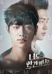韓国ドラマ  君も人間か? 全話収録 DVD