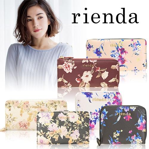 リエンダ rienda 財布 L字ファスナー 長財布 二つ折り財布 ラウンドファスナー 花柄 r03200044 r03278203 r03278201 r03708210 r03708212
