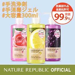 🎉300ml 🎉[NATURE REPUBLIC 公式]ハンドサニタイザー 99.9%除菌 大容量ハンドジェル 消毒 300mlブドウ_バラ_レモンの香り 医薬外品許可✨爽やかな香り✨NCT127