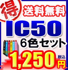 EP-704A インク エプソン プリンター IC50 6色セット EPSON 互換インクカートリッジ Colorio カラリオ