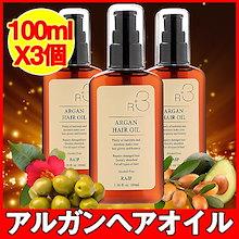 ★即日発送★ [RAIP]新しい香り追加!ライプ R3 アルガントリートメントヘアオイル100mlx3個セット!ダメージケア